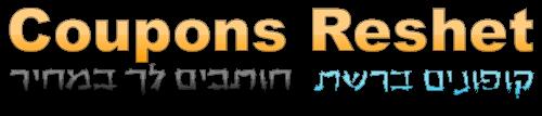 Coupon Reshet - קופונים ברשת
